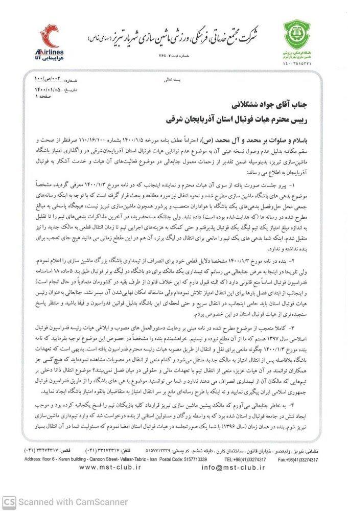 فعالیت باشگاه لیگ برتری تعلیق شد